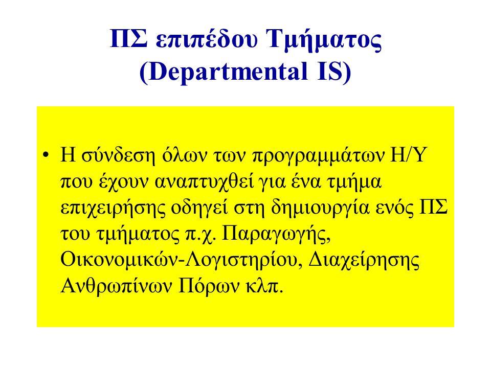 Η σύνδεση όλων των προγραμμάτων Η/Υ που έχουν αναπτυχθεί για ένα τμήμα επιχειρήσης οδηγεί στη δημιουργία ενός ΠΣ του τμήματος π.χ.