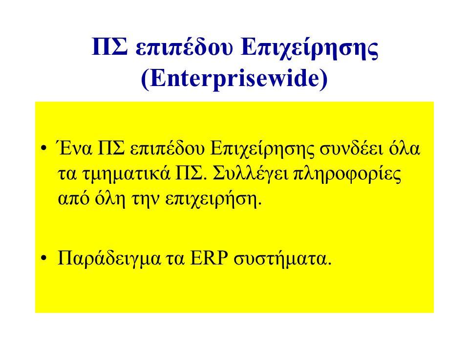ΠΣ επιπέδου Επιχείρησης (Enterprisewide) Ένα ΠΣ επιπέδου Επιχείρησης συνδέει όλα τα τμηματικά ΠΣ.