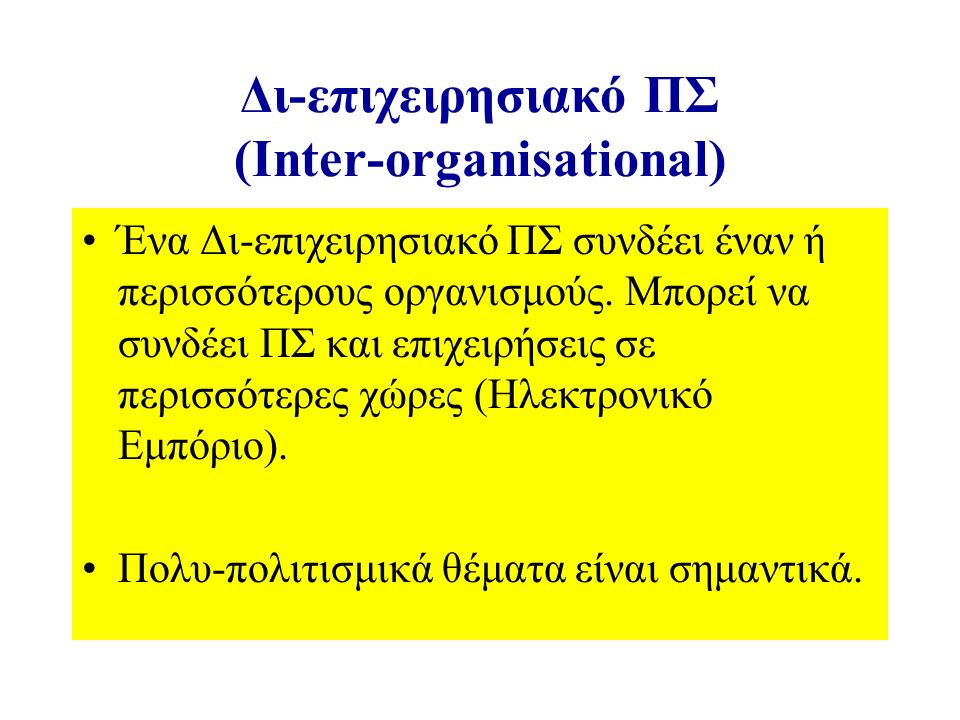 Δι-επιχειρησιακό ΠΣ (Inter-organisational) Ένα Δι-επιχειρησιακό ΠΣ συνδέει έναν ή περισσότερους οργανισμούς.