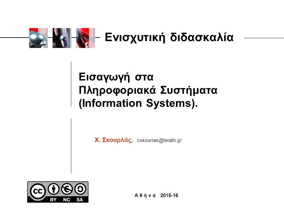 Σκοπός του μαθήματος είναι η παρουσίαση των απαραίτητων εννοιών ώστε οι φοιτητές να κατανοήσουν την τεχνολογία Πληροφοριακών Συστημάτων.