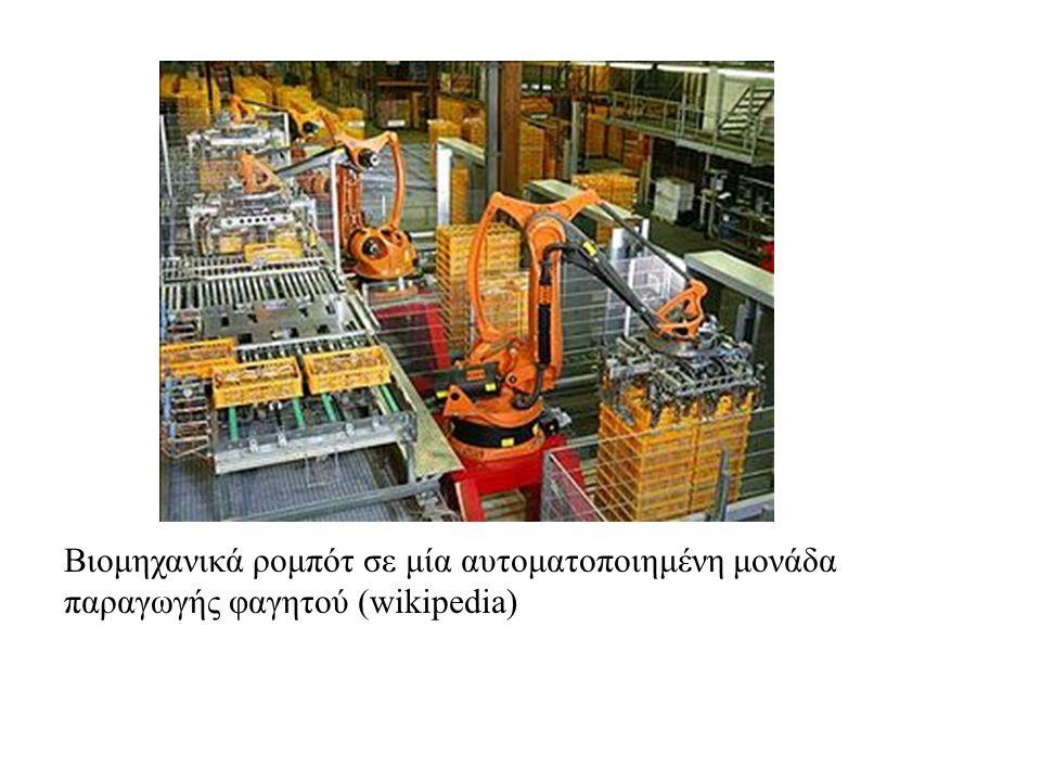 Βιομηχανικά ρομπότ σε μία αυτοματοποιημένη μονάδα παραγωγής φαγητού (wikipedia)
