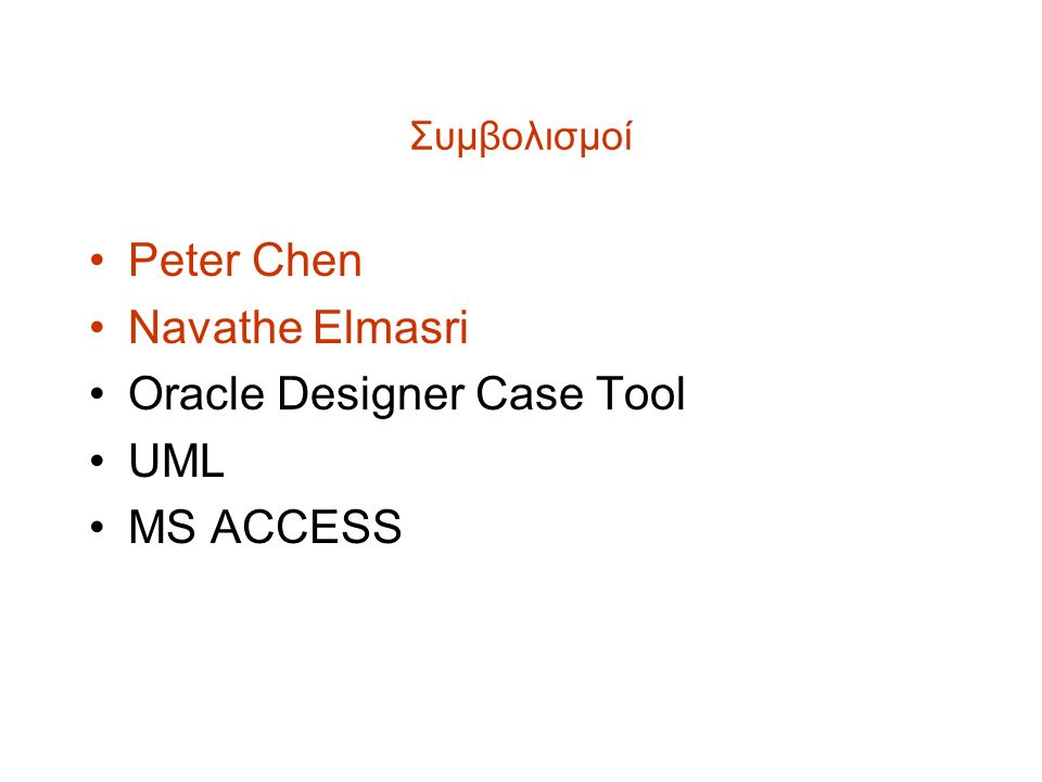 Συμβολισμοί Peter Chen Navathe Elmasri Oracle Designer Case Tool UML MS ACCESS