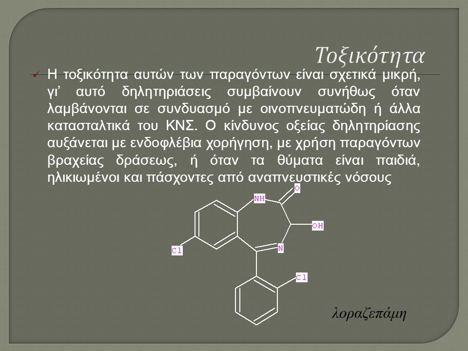 Η τοξικότητα αυτών των παραγόντων είναι σχετικά μικρή, γι' αυτό δηλητηριάσεις συμβαίνουν συνήθως όταν λαμβάνονται σε συνδυασμό με οινοπνευματώδη ή άλλα κατασταλτικά του ΚΝΣ.