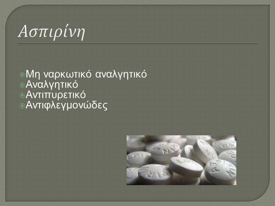 Μη ναρκωτικό αναλγητικό  Αναλγητικό  Αντιπυρετικό  Αντιφλεγμονώδες