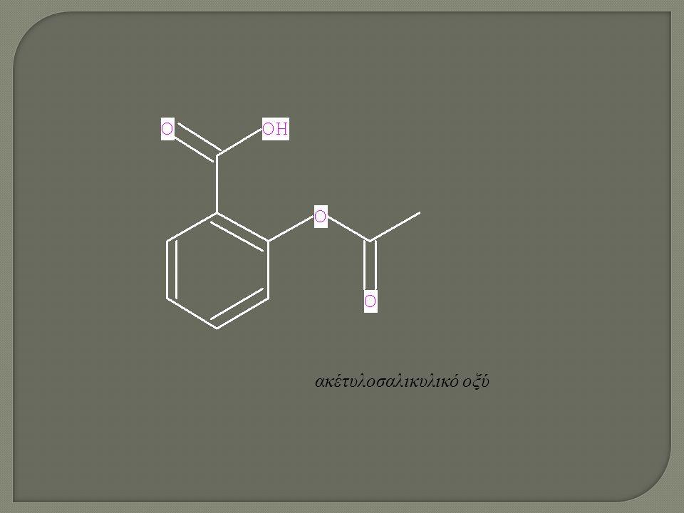 ακέτυλοσαλικυλικό οξύ