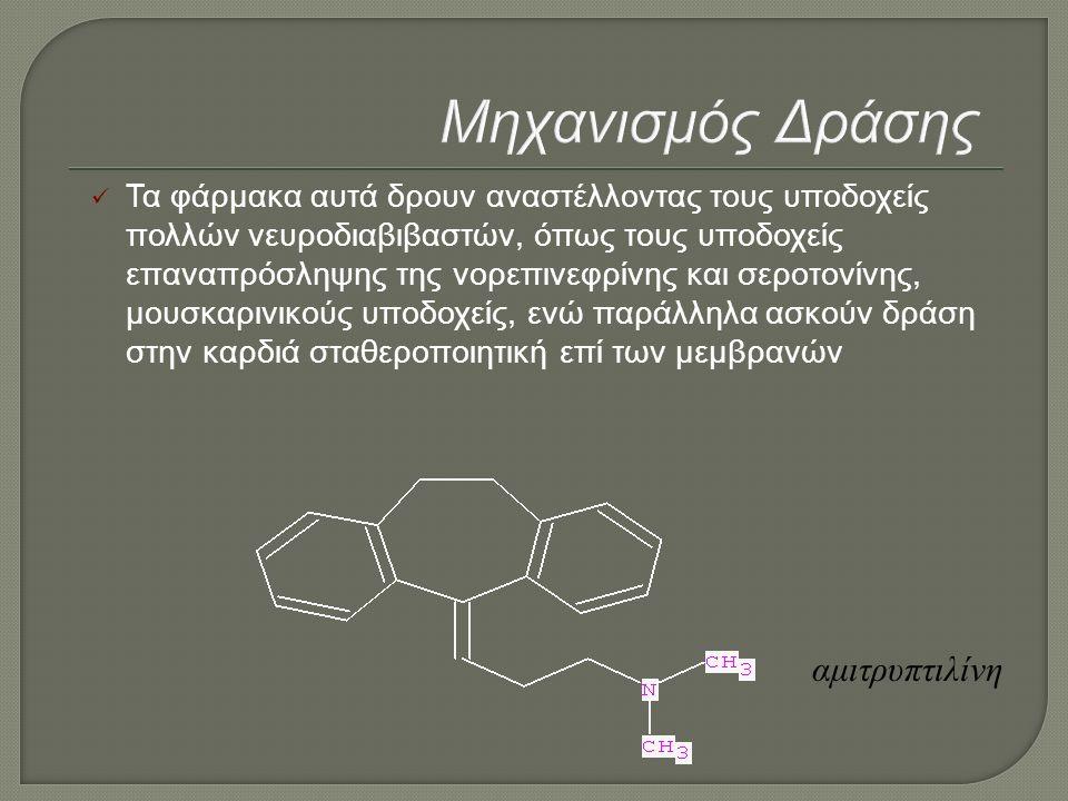 Τα φάρμακα αυτά δρουν αναστέλλοντας τους υποδοχείς πολλών νευροδιαβιβαστών, όπως τους υποδοχείς επαναπρόσληψης της νορεπινεφρίνης και σεροτονίνης, μουσκαρινικούς υποδοχείς, ενώ παράλληλα ασκούν δράση στην καρδιά σταθεροποιητική επί των μεμβρανών αμιτρυπτιλίνη