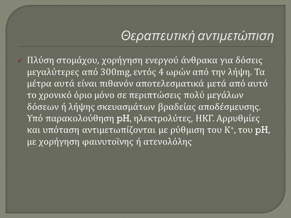 Σε λήψη άνω των 100mg/kg θα πρέπει να γίνεται πλύση στομάχου και χορήγηση ενεργού άνθρακος.