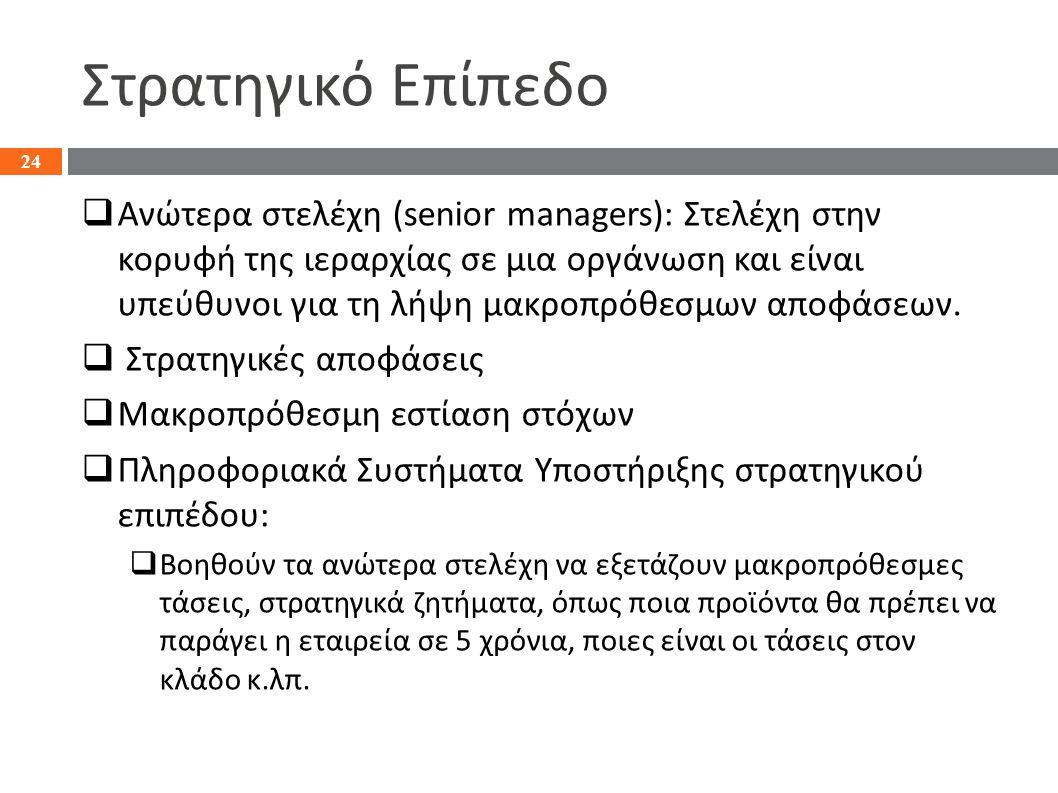 Στρατηγικό Επίπεδο  Ανώτερα στελέχη (senior managers): Στελέχη στην κορυφή της ιεραρχίας σε μια οργάνωση και είναι υπεύθυνοι για τη λήψη μακροπρόθεσμ