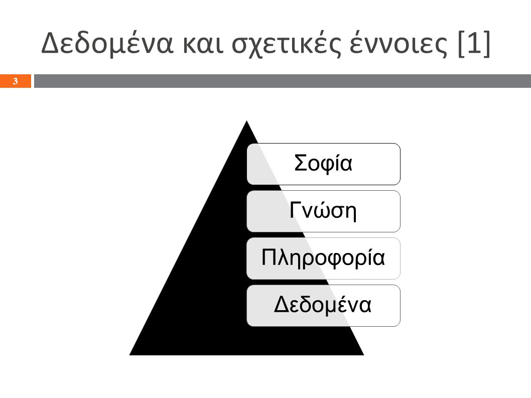  Ακατέργαστη ή αρχική μορφή π ληροφορίας [1]:  Εγγραφές συναλλαγών  Αναφορές σε γεγονότα  Παράσταση γεγονότων, εννοιών ή εντολών σε τυποποιημένη μορφή κατάλληλη για επικοινωνία, ερμηνεία ή επεξεργασία από ανθρώπους ή υπολογιστή [4]  Δεν έχουν συσχετιστεί με ένα συγκεκριμένο περιβάλλον πλαίσιο Δεδομένα + Ερμηνεία = Πληροφορία 4