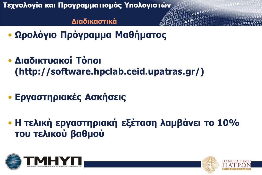 Τεχνολογία και Προγραμματισμός Υπολογιστών Διαδικαστικά Ωρολόγιο Πρόγραμμα Μαθήματος Διαδικτυακοί Τόποι (http://software.hpclab.ceid.upatras.gr/) Εργα