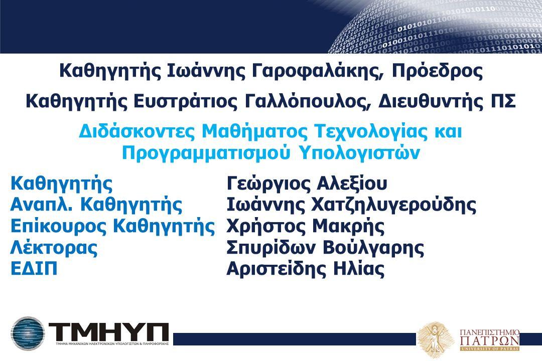 Καθηγητής Ιωάννης Γαροφαλάκης, Πρόεδρος Καθηγητής Ευστράτιος Γαλλόπουλος, Διευθυντής ΠΣ Διδάσκοντες Μαθήματος Τεχνολογίας και Προγραμματισμού Υπολογισ