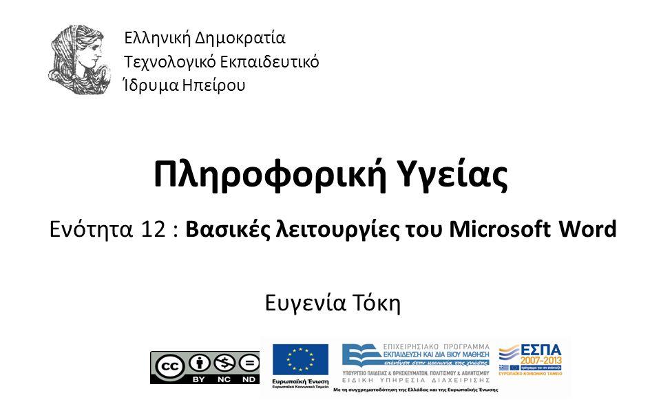 1 Πληροφορική Υγείας Ενότητα 12 : Βασικές λειτουργίες του Microsoft Word Ευγενία Τόκη Ελληνική Δημοκρατία Τεχνολογικό Εκπαιδευτικό Ίδρυμα Ηπείρου