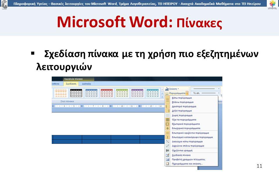 1 Πληροφορική Υγείας – Βασικές λειτουργίες του Microsoft Word, Τμήμα Λογοθεραπείας, ΤΕΙ ΗΠΕΙΡΟΥ - Ανοιχτά Ακαδημαϊκά Μαθήματα στο ΤΕΙ Ηπείρου Microsoft Word: Πίνακες 11  Σχεδίαση πίνακα με τη χρήση πιο εξεζητημένων λειτουργιών