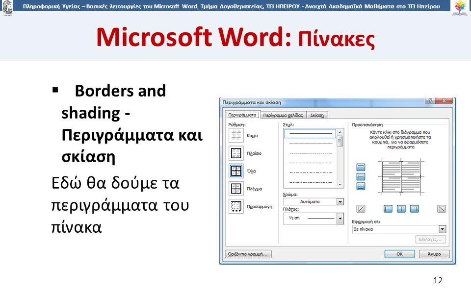 1212 Πληροφορική Υγείας – Βασικές λειτουργίες του Microsoft Word, Τμήμα Λογοθεραπείας, ΤΕΙ ΗΠΕΙΡΟΥ - Ανοιχτά Ακαδημαϊκά Μαθήματα στο ΤΕΙ Ηπείρου Microsoft Word: Πίνακες 12  Borders and shading - Περιγράμματα και σκίαση Εδώ θα δούμε τα περιγράμματα του πίνακα