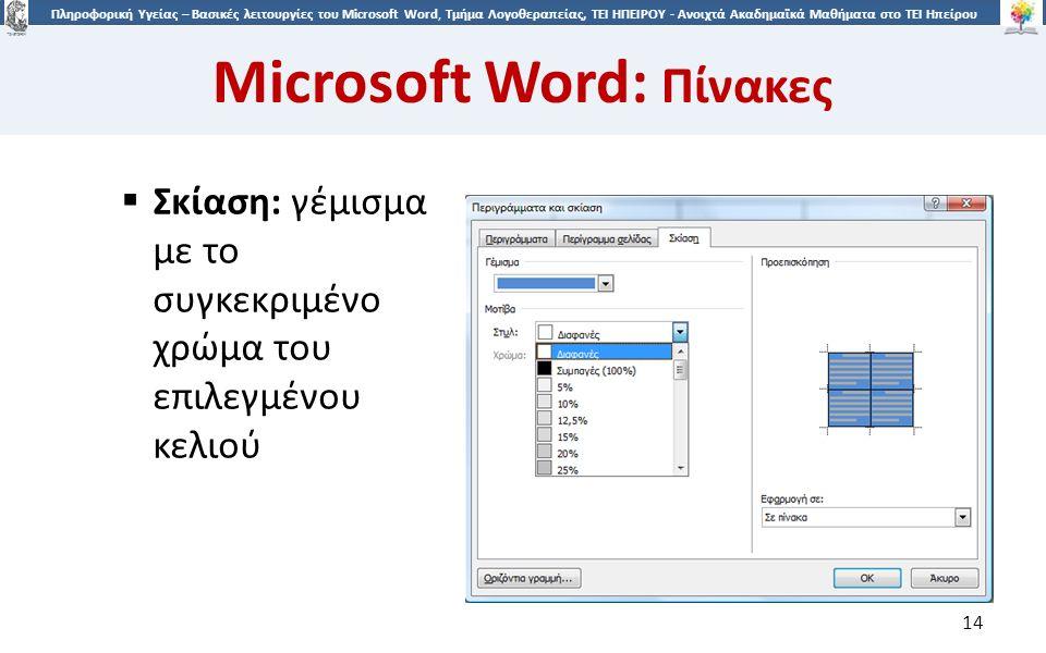 1414 Πληροφορική Υγείας – Βασικές λειτουργίες του Microsoft Word, Τμήμα Λογοθεραπείας, ΤΕΙ ΗΠΕΙΡΟΥ - Ανοιχτά Ακαδημαϊκά Μαθήματα στο ΤΕΙ Ηπείρου Microsoft Word: Πίνακες 14  Σκίαση: γέμισμα με το συγκεκριμένο χρώμα του επιλεγμένου κελιού