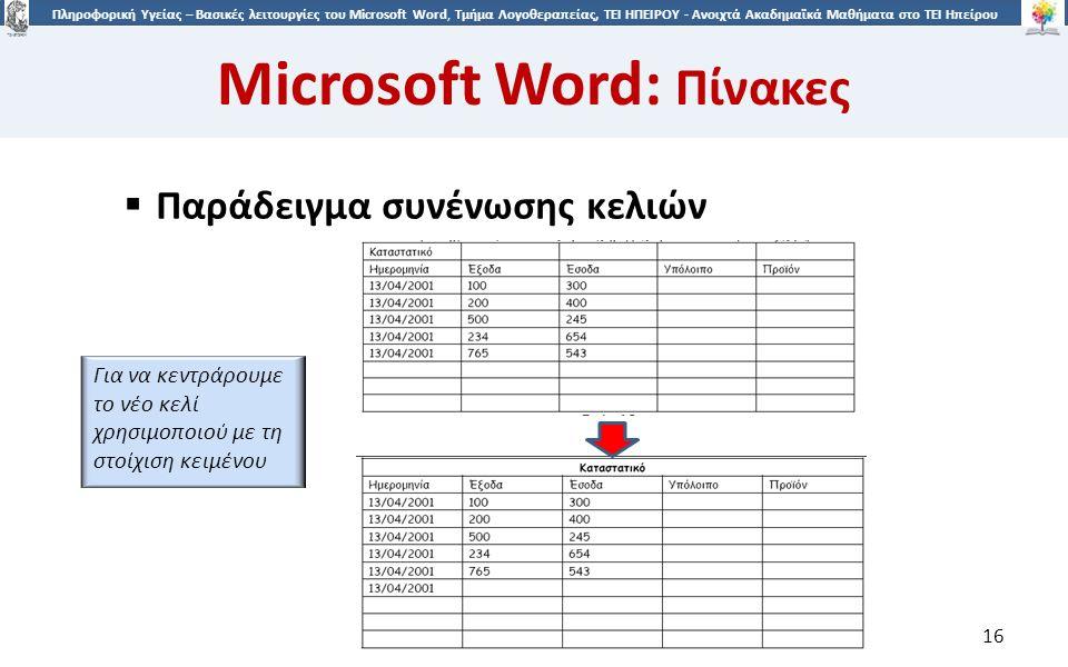 1616 Πληροφορική Υγείας – Βασικές λειτουργίες του Microsoft Word, Τμήμα Λογοθεραπείας, ΤΕΙ ΗΠΕΙΡΟΥ - Ανοιχτά Ακαδημαϊκά Μαθήματα στο ΤΕΙ Ηπείρου Microsoft Word: Πίνακες 16  Παράδειγμα συνένωσης κελιών Για να κεντράρουμε το νέο κελί χρησιμοποιού με τη στοίχιση κειμένου