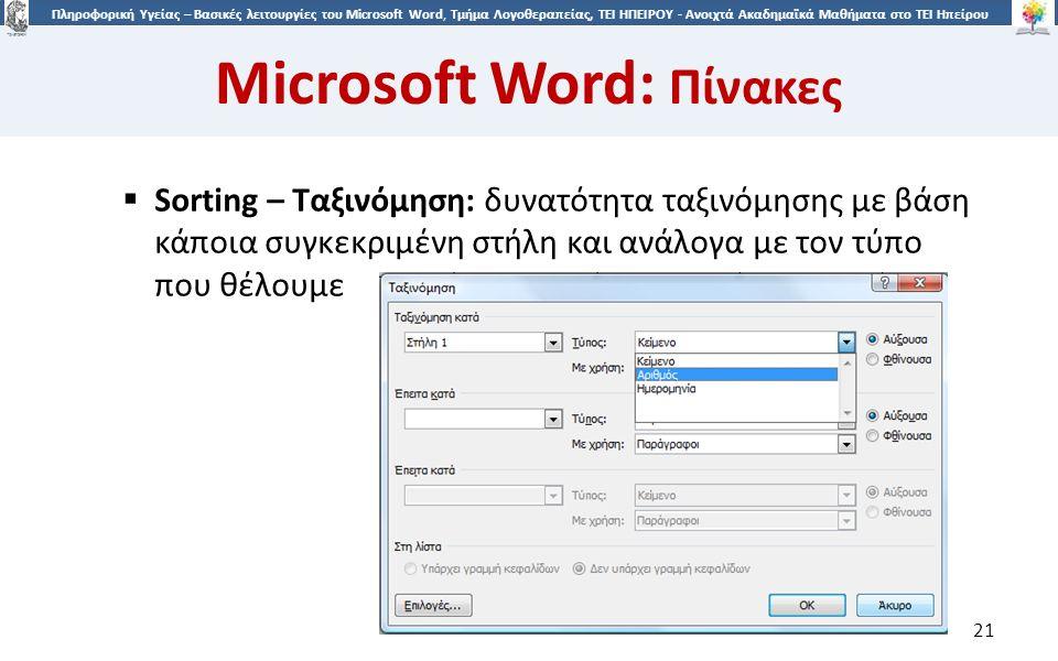 2121 Πληροφορική Υγείας – Βασικές λειτουργίες του Microsoft Word, Τμήμα Λογοθεραπείας, ΤΕΙ ΗΠΕΙΡΟΥ - Ανοιχτά Ακαδημαϊκά Μαθήματα στο ΤΕΙ Ηπείρου Microsoft Word: Πίνακες 21  Sorting – Ταξινόμηση: δυνατότητα ταξινόμησης με βάση κάποια συγκεκριμένη στήλη και ανάλογα με τον τύπο που θέλουμε
