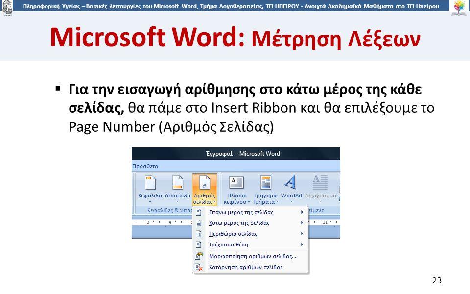 2323 Πληροφορική Υγείας – Βασικές λειτουργίες του Microsoft Word, Τμήμα Λογοθεραπείας, ΤΕΙ ΗΠΕΙΡΟΥ - Ανοιχτά Ακαδημαϊκά Μαθήματα στο ΤΕΙ Ηπείρου Microsoft Word: Μέτρηση Λέξεων 23  Για την εισαγωγή αρίθμησης στο κάτω μέρος της κάθε σελίδας, θα πάμε στο Insert Ribbon και θα επιλέξουμε το Page Number (Αριθμός Σελίδας)