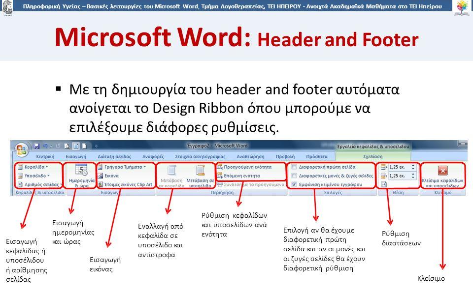 3030 Πληροφορική Υγείας – Βασικές λειτουργίες του Microsoft Word, Τμήμα Λογοθεραπείας, ΤΕΙ ΗΠΕΙΡΟΥ - Ανοιχτά Ακαδημαϊκά Μαθήματα στο ΤΕΙ Ηπείρου Microsoft Word: Header and Footer  Με τη δημιουργία του header and footer αυτόματα ανοίγεται το Design Ribbon όπου μπορούμε να επιλέξουμε διάφορες ρυθμίσεις.