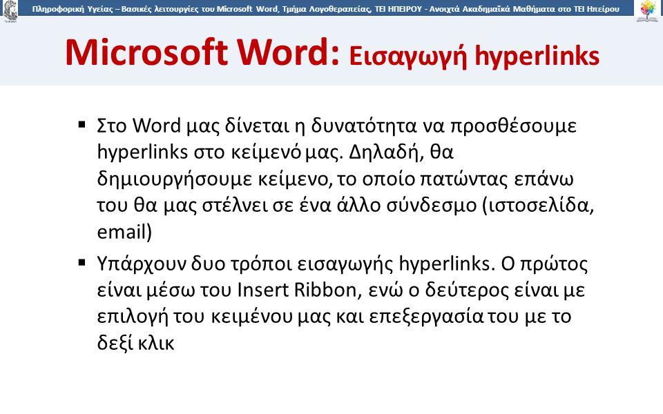 3131 Πληροφορική Υγείας – Βασικές λειτουργίες του Microsoft Word, Τμήμα Λογοθεραπείας, ΤΕΙ ΗΠΕΙΡΟΥ - Ανοιχτά Ακαδημαϊκά Μαθήματα στο ΤΕΙ Ηπείρου Microsoft Word: Εισαγωγή hyperlinks  Στο Word μας δίνεται η δυνατότητα να προσθέσουμε hyperlinks στο κείμενό μας.