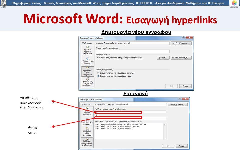 3434 Πληροφορική Υγείας – Βασικές λειτουργίες του Microsoft Word, Τμήμα Λογοθεραπείας, ΤΕΙ ΗΠΕΙΡΟΥ - Ανοιχτά Ακαδημαϊκά Μαθήματα στο ΤΕΙ Ηπείρου Microsoft Word: Εισαγωγή hyperlinks Δη μ ιουργία νέ ου ε γγρ άφου Εισαγωγή email Διεύθυνση ηλεκτρονικού ταχυδρομείου Θέμα email