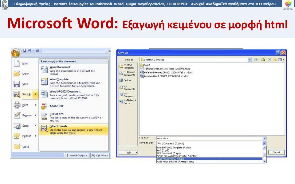 3636 Πληροφορική Υγείας – Βασικές λειτουργίες του Microsoft Word, Τμήμα Λογοθεραπείας, ΤΕΙ ΗΠΕΙΡΟΥ - Ανοιχτά Ακαδημαϊκά Μαθήματα στο ΤΕΙ Ηπείρου Microsoft Word: Εξαγωγή κειμένου σε μορφή html