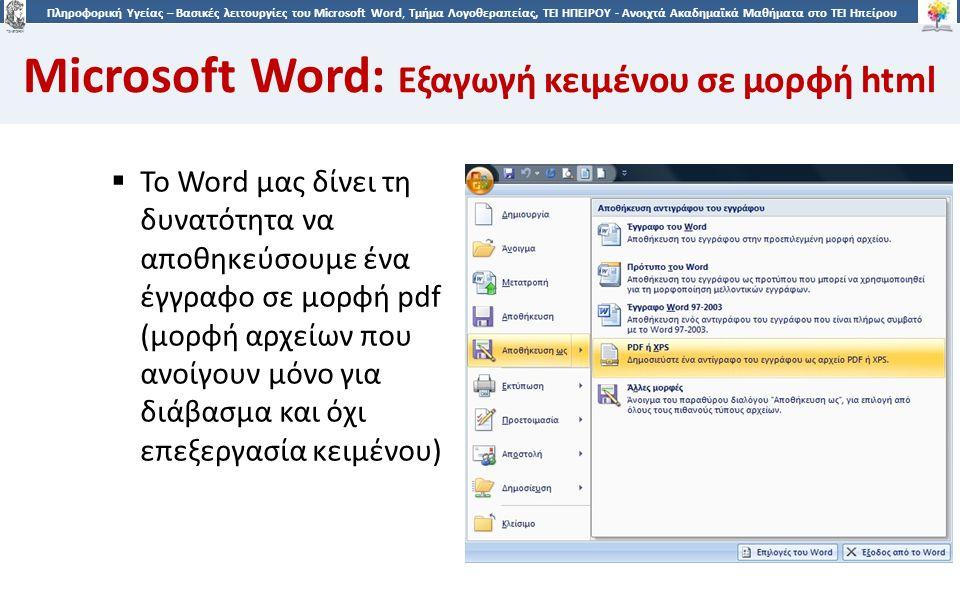 3737 Πληροφορική Υγείας – Βασικές λειτουργίες του Microsoft Word, Τμήμα Λογοθεραπείας, ΤΕΙ ΗΠΕΙΡΟΥ - Ανοιχτά Ακαδημαϊκά Μαθήματα στο ΤΕΙ Ηπείρου Microsoft Word: Εξαγωγή κειμένου σε μορφή html  Το Word μας δίνει τη δυνατότητα να αποθηκεύσουμε ένα έγγραφο σε μορφή pdf (μορφή αρχείων που ανοίγουν μόνο για διάβασμα και όχι επεξεργασία κειμένου)