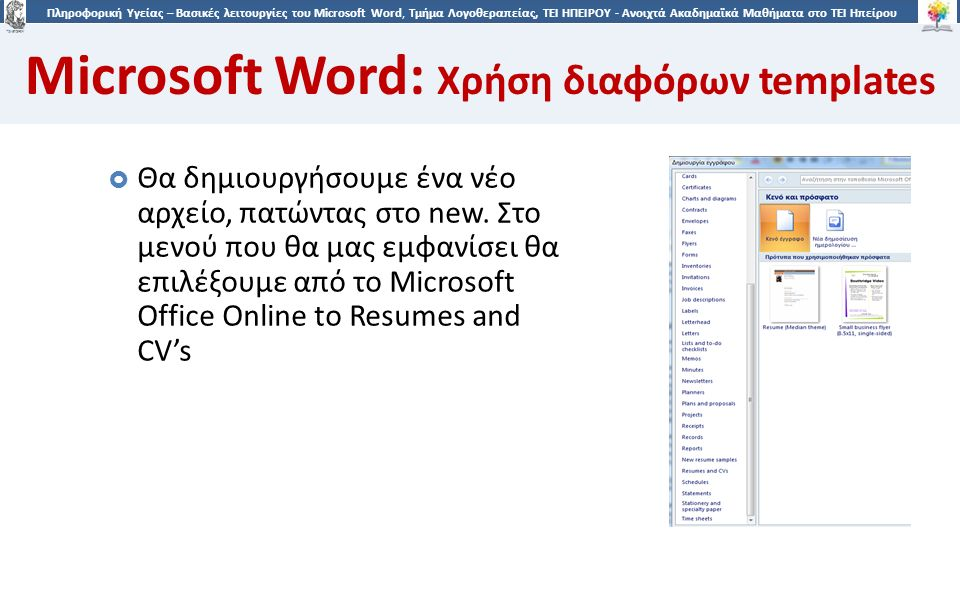 4040 Πληροφορική Υγείας – Βασικές λειτουργίες του Microsoft Word, Τμήμα Λογοθεραπείας, ΤΕΙ ΗΠΕΙΡΟΥ - Ανοιχτά Ακαδημαϊκά Μαθήματα στο ΤΕΙ Ηπείρου Microsoft Word: Χρήση διαφόρων templates  Θα δημιουργήσουμε ένα νέο αρχείο, πατώντας στο new.
