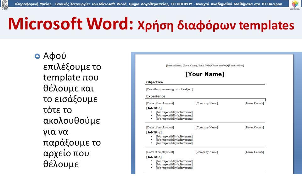4141 Πληροφορική Υγείας – Βασικές λειτουργίες του Microsoft Word, Τμήμα Λογοθεραπείας, ΤΕΙ ΗΠΕΙΡΟΥ - Ανοιχτά Ακαδημαϊκά Μαθήματα στο ΤΕΙ Ηπείρου Microsoft Word: Χρήση διαφόρων templates  Αφού επιλέξουμε το template που θέλουμε και το εισάξουμε τότε το ακολουθούμε για να παράξουμε το αρχείο που θέλουμε