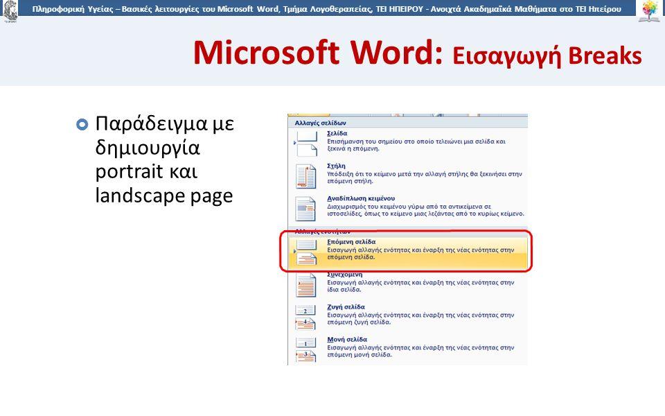 4 Πληροφορική Υγείας – Βασικές λειτουργίες του Microsoft Word, Τμήμα Λογοθεραπείας, ΤΕΙ ΗΠΕΙΡΟΥ - Ανοιχτά Ακαδημαϊκά Μαθήματα στο ΤΕΙ Ηπείρου Microsoft Word: Εισαγωγή Breaks  Παράδειγμα με δημιουργία portrait και landscape page