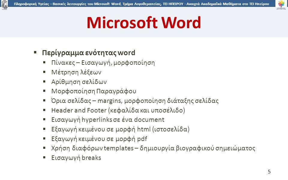 5656 Πληροφορική Υγείας – Βασικές λειτουργίες του Microsoft Word, Τμήμα Λογοθεραπείας, ΤΕΙ ΗΠΕΙΡΟΥ - Ανοιχτά Ακαδημαϊκά Μαθήματα στο ΤΕΙ Ηπείρου Αμφίδρομη Επικοινωνία 56