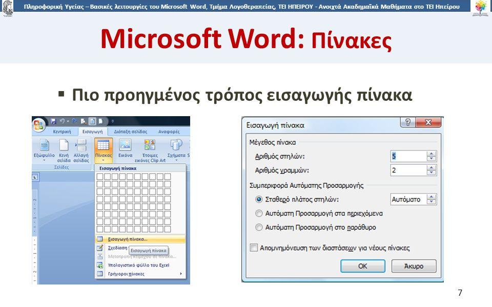1818 Πληροφορική Υγείας – Βασικές λειτουργίες του Microsoft Word, Τμήμα Λογοθεραπείας, ΤΕΙ ΗΠΕΙΡΟΥ - Ανοιχτά Ακαδημαϊκά Μαθήματα στο ΤΕΙ Ηπείρου Microsoft Word: Πίνακες 18  Έπειτα, θα μας ζητηθεί πώς θέλουμε να διαχωρίσουμε το κελί, σε πόσες στήλες και πόσες γραμμές.