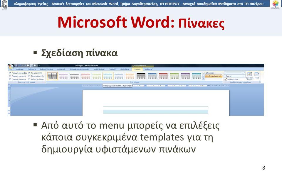 8 Πληροφορική Υγείας – Βασικές λειτουργίες του Microsoft Word, Τμήμα Λογοθεραπείας, ΤΕΙ ΗΠΕΙΡΟΥ - Ανοιχτά Ακαδημαϊκά Μαθήματα στο ΤΕΙ Ηπείρου Microsoft Word: Πίνακες 8  Σχεδίαση πίνακα  Από αυτό το menu μπορείς να επιλέξεις κάποια συγκεκριμένα templates για τη δημιουργία υφιστάμενων πινάκων