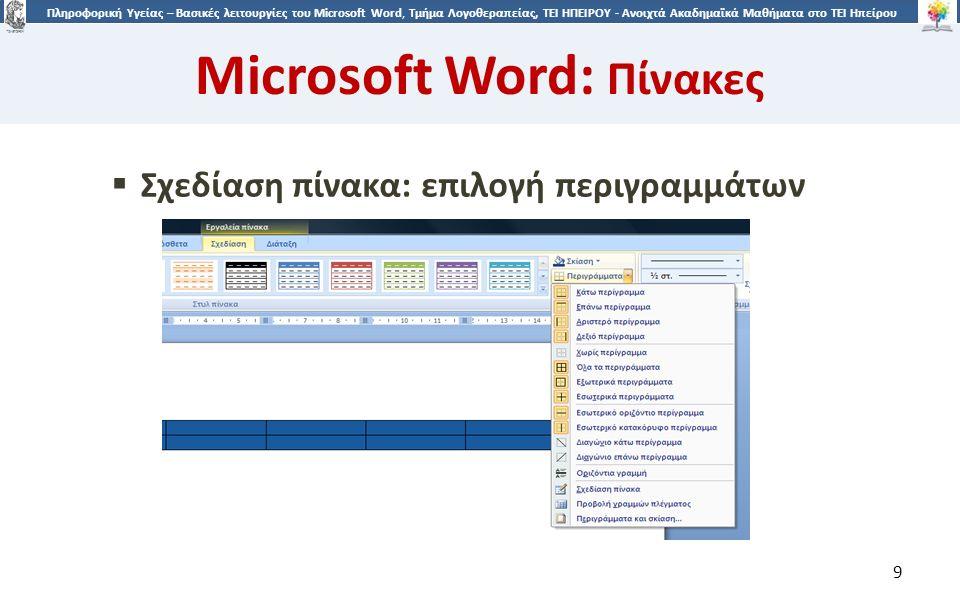 9 Πληροφορική Υγείας – Βασικές λειτουργίες του Microsoft Word, Τμήμα Λογοθεραπείας, ΤΕΙ ΗΠΕΙΡΟΥ - Ανοιχτά Ακαδημαϊκά Μαθήματα στο ΤΕΙ Ηπείρου Microsoft Word: Πίνακες 9  Σχεδίαση πίνακα: επιλογή περιγραμμάτων