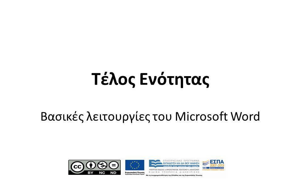 9595 Τέλος Ενότητας Βασικές λειτουργίες του Microsoft Word