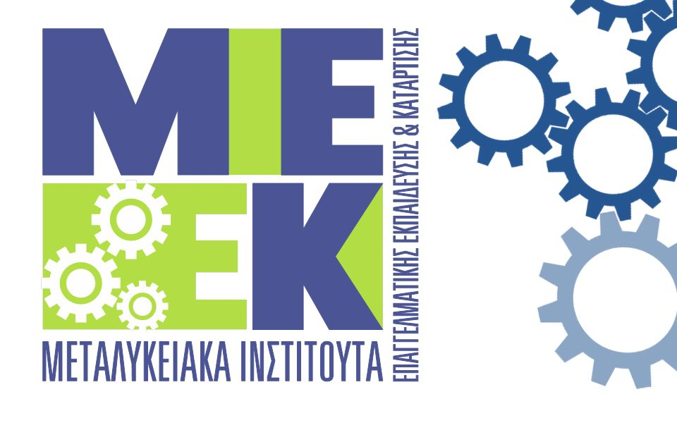 Τα ΜΙΕΕΚ είναι η συνεχής σχέση του Ευρωπαίου πολίτη με τον χώρο της εκπαίδευσης και κατάρτισης που αποτελεί μέρος της Ευρωπαικής Πολιτικής.