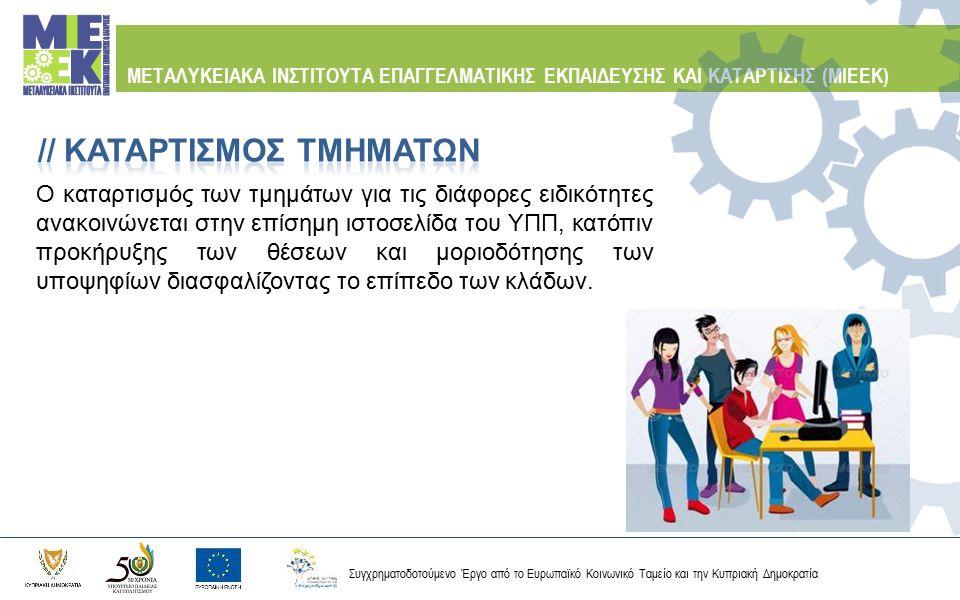 Συγχρηματοδοτούμενο Έργο από το Ευρωπαϊκό Κοινωνικό Ταμείο και την Κυπριακή Δημοκρατία ΜΕΤΑΛΥΚΕΙΑΚΑ ΙΝΣΤΙΤΟΥΤΑ ΕΠΑΓΓΕΛΜΑΤΙΚΗΣ ΕΚΠΑΙΔΕΥΣΗΣ ΚΑΙ ΚΑΤΑΡΤΙΣΗΣ (ΜΙΕΕΚ) Τεχνική Σχολή Παραλιμνίου Ειδικός Αρτοποιός και Ζαχαροπλάστης Τεχνική και Γεωργική Σχολή Αυγόρου Τεχνικός Βιολογικών Κηπευτικών Καλλιεργειών
