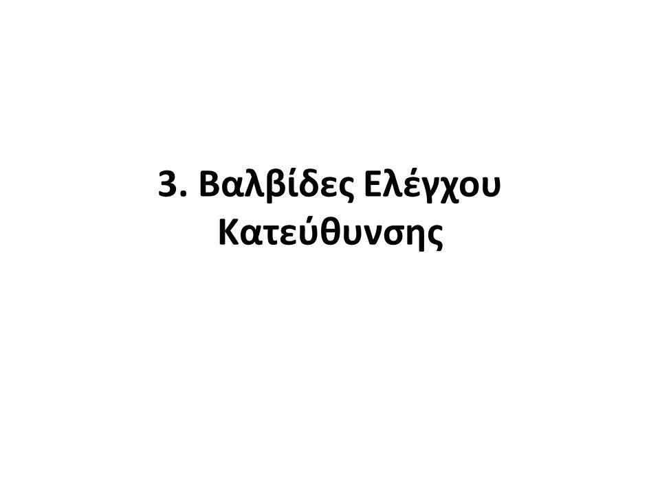 3. Βαλβίδες Ελέγχου Κατεύθυνσης