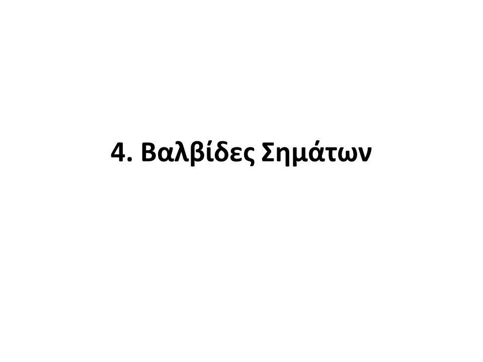4. Βαλβίδες Σημάτων