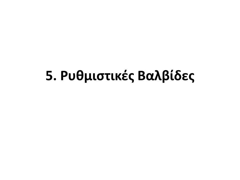 5. Ρυθμιστικές Βαλβίδες
