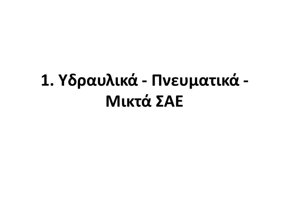 1. Υδραυλικά - Πνευματικά - Μικτά ΣΑΕ