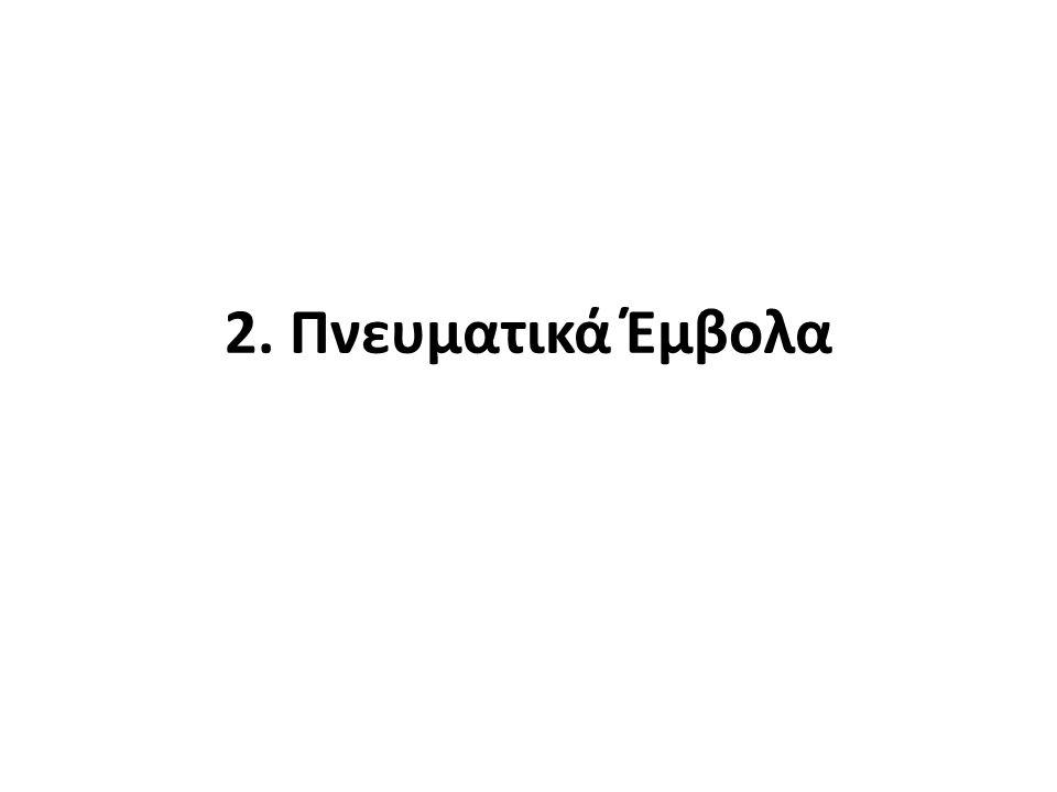 2. Πνευματικά Έμβολα