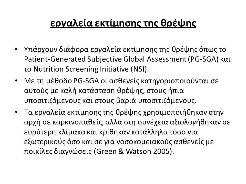 εργαλεία εκτίμησης της θρέψης Υπάρχουν διάφορα εργαλεία εκτίμησης της θρέψης όπως το Patient-Generated Subjective Global Assessment (PG-SGA) και το Nutrition Screening Initiative (NSI).