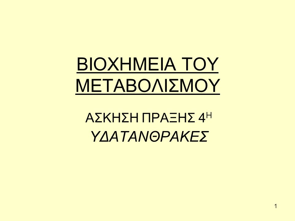 2 Υδατάνθρακες Τα σάκχαρα είναι μία από τις βασικές ομάδες βιομορίων.