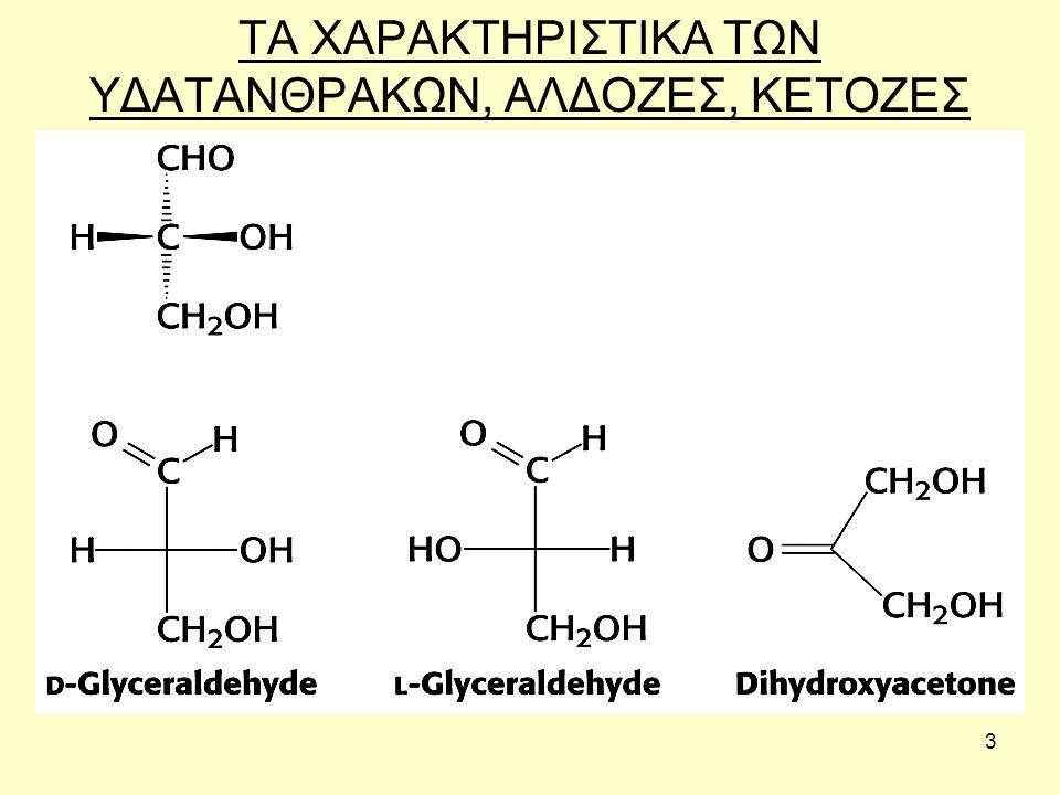 4 Πολυμέρεια υδατανθράκων Οι υδατάνθρακες ανάλογα με την ικανότητά τους να διασπώνται ή όχι σε άλλους υδατάνθρακες διακρίνονται αντίστοιχα α) σε διασπώμενα σάκχαρα και β) σε απλούς υδατάνθρακες ή απλά σάκχαρα ή μονοσαχαρίτες.