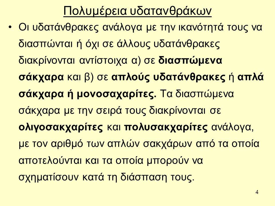 35 ΘΕΙΟΥΧΟΙ ΠΟΛΥΣΑΚΧΑΡΙΤΕΣ