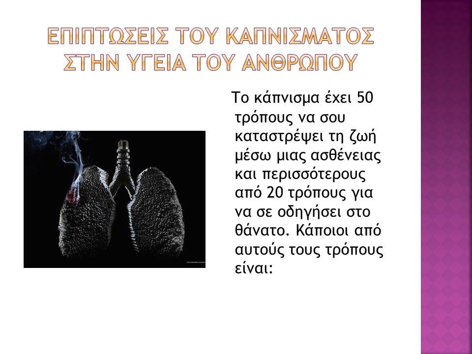 Το κάπνισμα έχει 50 τρόπους να σου καταστρέψει τη ζωή μέσω μιας ασθένειας και περισσότερους από 20 τρόπους για να σε οδηγήσει στο θάνατο.