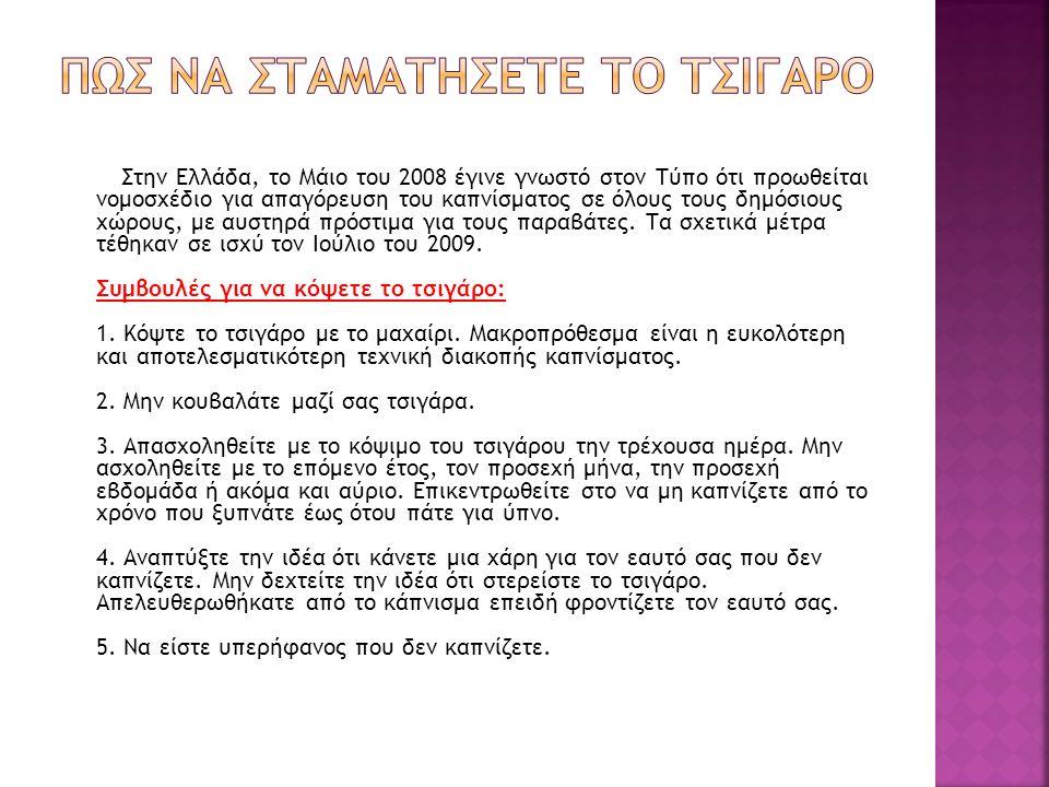 Στην Ελλάδα, το Μάιο του 2008 έγινε γνωστό στον Τύπο ότι προωθείται νομοσχέδιο για απαγόρευση του καπνίσματος σε όλους τους δημόσιους χώρους, με αυστηρά πρόστιμα για τους παραβάτες.