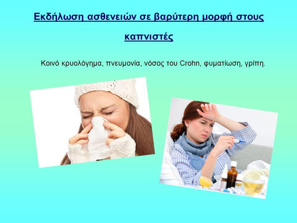 Εκδήλωση ασθενειών σε βαρύτερη μορφή στους καπνιστές Κοινό κρυολόγημα, πνευμονία, νόσος του Crohn, φυματίωση, γρίπη.