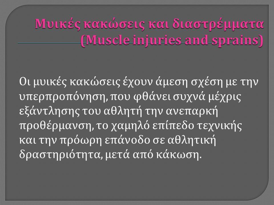 Οι μυικές κακώσεις έχουν άμεση σχέση με την υπερπροπόνηση, που φθάνει συχνά μέχρις εξάντλησης του αθλητή την ανεπαρκή προθέρμανση, το χαμηλό επίπεδο τεχνικής και την πρόωρη επάνοδο σε αθλητική δραστηριότητα, μετά από κάκωση.